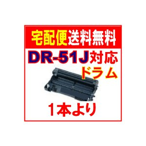 DR-51J  リサイクル ドラム 1本より DR-51 kyouwa-print
