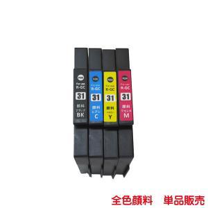 純正品型番リコーGC31用の互換、汎用インクの単品販売です。(リコー社製ではありません)   純正品...