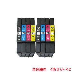 GC21K GC21C GC21M GC21Y 対応 リコー互換インク 全色顔料系 4色セット×2 計8本セット|kyouwa-print