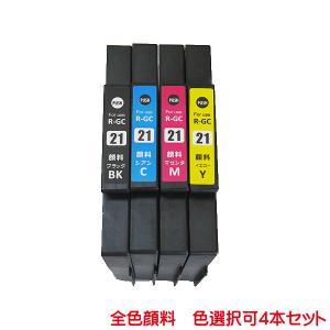 GC21K GC21C GC21M GC21Y  色数選択自由 4本セット ICチップ付き リコー 互換インク|kyouwa-print