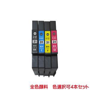 純正品型番GC31K(ブラック)、GC31C(シアン)、GC31M(マゼンタ)、GC31Y(イエロー...