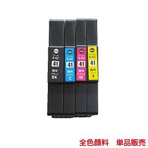 残量表示 顔料 GC41K GC41C GC41M GC41Y 対応 リコー互換インク