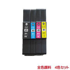 リコー互換インク GC41K GC41C GC41M GC41Y 対応 全色顔料系 4色セット|kyouwa-print