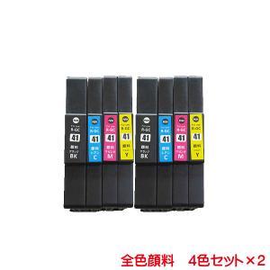 リコー互換インク GC41K GC41C GC41M GC41Y 対応 全色顔料系 4色セット×2 計8本セット|kyouwa-print
