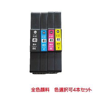 GC41K GC41C GC41M GC41Y  色数選択自由 4本セット ICチップ付き リコー 互換インク|kyouwa-print