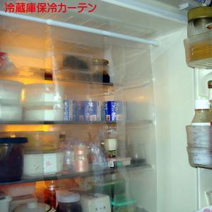 保冷カーテン  電気代節約 冷蔵庫 冷気逃がさない 冷蔵庫カーテン|kyouwa-print