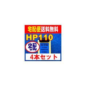 HP110BK CB304AA リサイクルインク  4本セット|kyouwa-print