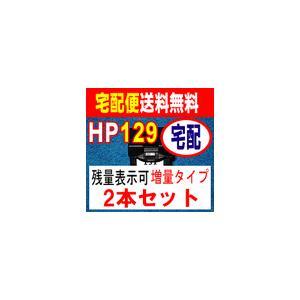 残量表示可 HP129 ブラック リサイクルインク 2本セット|kyouwa-print