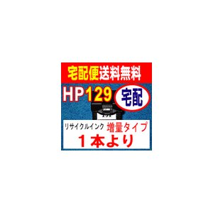 HP129 ブラック リサイクルインク  単品販売|kyouwa-print