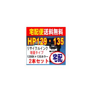 HP129 HP135 2本セット 増量タイプ リサイクルインク|kyouwa-print