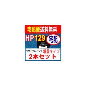 HP129BK リサイクルインク  2本セット|kyouwa-print
