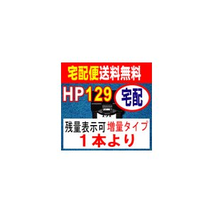 残量表示可 HP129 ブラック リサイクルインク 1本より|kyouwa-print