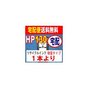 HP130 ブラック リサイクルインク  単品販売|kyouwa-print