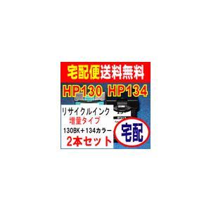 HP130 ブラック HP134カラー リサイクルインク 2本セット|kyouwa-print