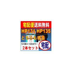 HP131 ブラック HP135 カラー リサイクルインク 1本ずつの2本セット|kyouwa-print