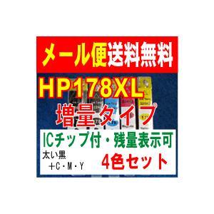 HP178XL リサイクルインク 残量表示可 4色セット CN684HJ は 顔料|kyouwa-print