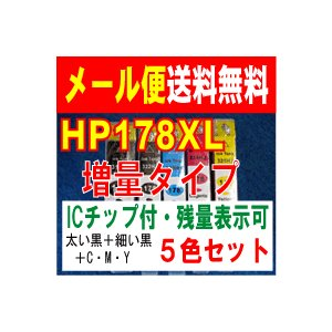 HP178XL リサイクルインク 残量表示可 5色セット|kyouwa-print