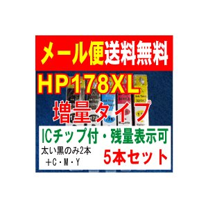 HP178XL リサイクルインク 残量表示可 684BKは2本 計 5本セット CN684HJ は 顔料|kyouwa-print