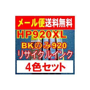 在庫処分価格 HP920BK HP920XLカラー リサイクルインク 4色セット|kyouwa-print