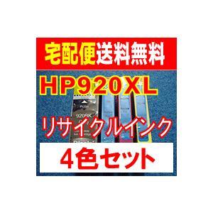 HP920XL 増量 4色セット 各1本ずつ4色セット 残量表示可 リサイクルインク|kyouwa-print