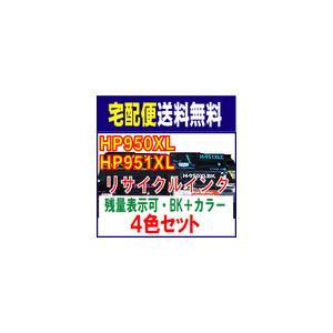 HP950XL HP951XL 各1本ずつ4色セット 残量表示可 ICチップ付き リサイクルインク|kyouwa-print