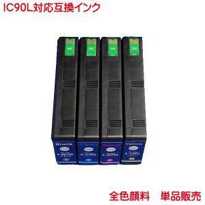 ICBK90L ICC90L ICM90L ICY90L 対応 全色顔料系 エプソン 互換インク IC90 1本より|kyouwa-print