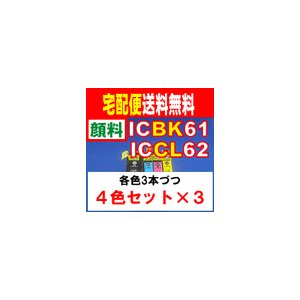 ICBK61 IC62 カラー 用互換インク 4色セット×3 計12本セット IC4CL6162 ×3|kyouwa-print