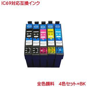 IC4CL69 + ICBK69L エプソン互換インク ICBK69L 2本 ICC69 ICM69 ICY69 各1本計5本セット|kyouwa-print