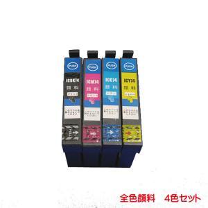 純正品型番ICBK74(ブラック)、ICC74(シアン)、ICM74(マゼンタ)、ICY74(イエロ...