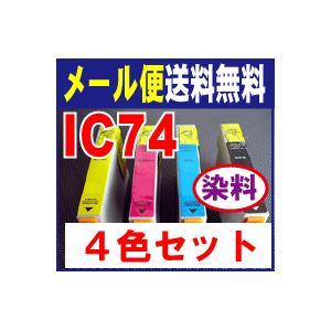 IC74系 全色 染料系 互換インク ICBK74 ICC74 ICM74 ICY74 の4色セット (IC4CL74)|kyouwa-print