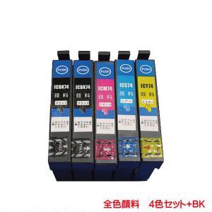 IC74系 全色 顔料系 互換インク ICBK74 2本 IC74 ICM74 ICY74 各1本計5本セット IC4CL74+ICBK74|kyouwa-print