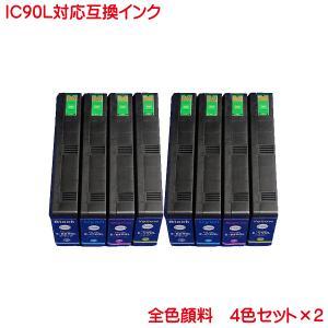 ICBK90L ICC90L ICM90L ICY90L 対応 互換インク 4色セット×2セット ( IC4CL90L×2 )|kyouwa-print