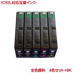 IC92 対応 IC4CL92L+ ICBK92L エプソン互換インク 5本セット|kyouwa-print