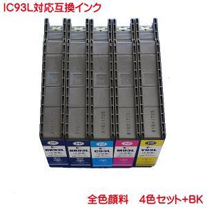 IC93 対応  IC4CL93L+ ICBK93L エプソン互換インク 5本セット|kyouwa-print