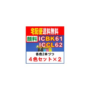 ICBK61 IC62 カラー 用互換インク 4色セット×2 計8本セット IC4CL6162 ×2|kyouwa-print