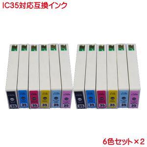 送料無料 6色セット×2 エプソン IC35 互換インク ICBK35 ICY35 ICC35 ICM35 ICLC35 ICLM35 の 6色セット ( IC6CL35 ) ×2 kyouwa-print