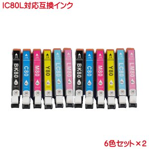 IC6CL80L ×2 エプソン互換インク 12本セット 増量タイプ|kyouwa-print