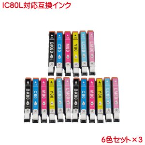 IC6CL80L ×3 エプソン互換インク 18本セット 増量タイプ|kyouwa-print