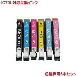 純正品型番ICBK70L(ブラック)、ICC70L(シアン)、ICM70L(マゼンタ)、ICY70L...