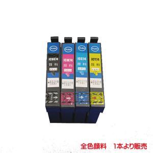 顔料系 エプソン 高品質 IC74系互換インク (ICBK74、ICC74、ICM74、ICY74) 1本から|kyouwa-print