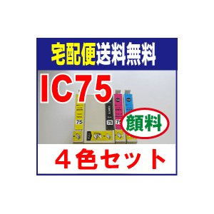 ICBK75 ICC75 ICM75 ICY75 対応 EPSON IC75 互換インク 4色セット|kyouwa-print