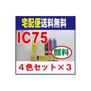 ICBK75 ICC75 ICM75 ICY75 対応 EPSON IC75 互換インク 4色セット×3|kyouwa-print