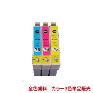 ICC76 ICM76 ICY76 対応  エプソン互換インク 1本から|kyouwa-print