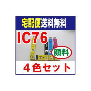 ICBK76 ICC76 ICM76 ICY76 対応 EPSON IC76 互換インク 4色セット|kyouwa-print