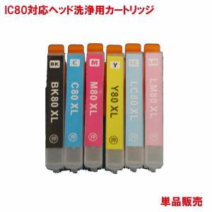 ICBK80L ICC80L ICM80L ICY80L ICLC80L ICLM80L 対応 ヘッド洗浄カートリッジ 1本から|kyouwa-print