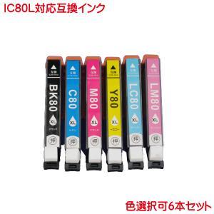 IC80L 対応 エプソン 互換インク 色数選択自由 6本セット|kyouwa-print