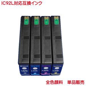 ICBK92L ICC92L ICM92L ICY92L 対応 全色顔料系 エプソン 互換インク IC92 1本より|kyouwa-print
