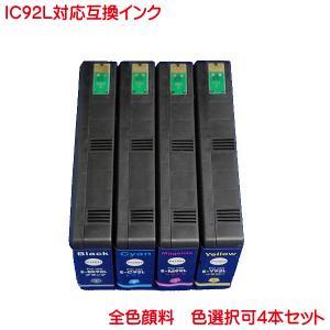ICBK92L ICC92L ICM92L ICY92L 色数選択自由 4本セット ICチップ付き エプソン 互換インク|kyouwa-print