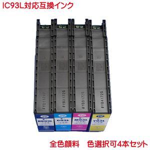 ICBK93L ICC93L ICM93L ICY93L 色数選択自由 4本セット ICチップ付き エプソン 互換インク|kyouwa-print