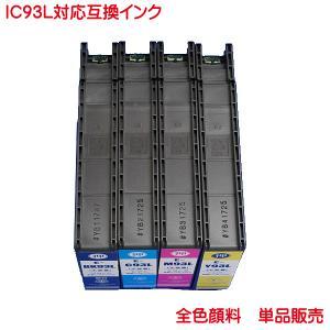 ICBK93L ICC93L ICM93L ICY93L 対応 全色顔料系 エプソン 互換インク IC93 1本より|kyouwa-print